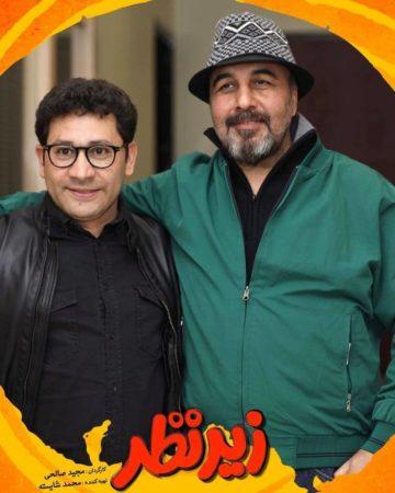 خلاصه فیلم زیر نظر