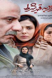 دانلود فیلم آزاد به قید شرط