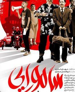 دانلود فیلم سامورایی در برلین