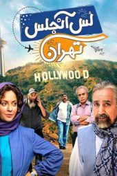 دانلود فیلم لس انجلس تهران