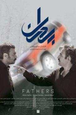 دانلود فیلم پدران