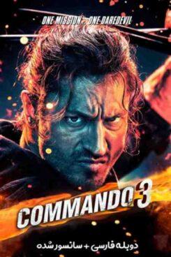 دانلود فیلم کماندو 3 Commando 2019