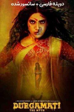 دانلود فیلم افسانه دورماگاتی Durgamati The Myth 2020