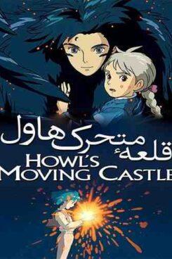 دانلود انیمیشن قلعه متحرک هاول Howls Moving Castle 2004