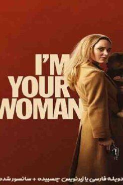 دانلود فیلم من زن تو هستم I m your woman 2020