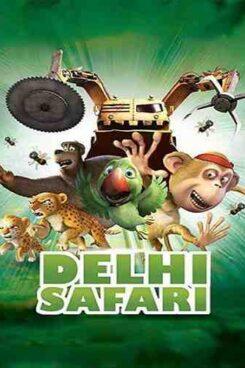 دانلود انیمیشن مسافران دهلی Jungle Safari 2012