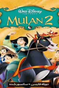 دانلود انیمیشن مولان 2 Mulan 2004