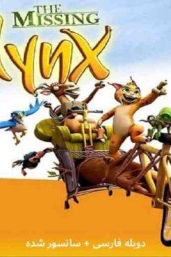دانلود انیمیشن شکار گربه وحشی The Missing Lynx 2008