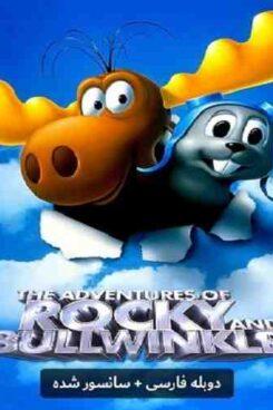 دانلود انیمیشن ماجراهای راکی و بولوینکل The adventures of rocky and bullwinkle 2000