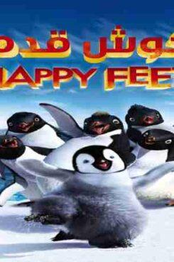 دانلود انیمیشن خوش قدم Happy Feet)2 2011)