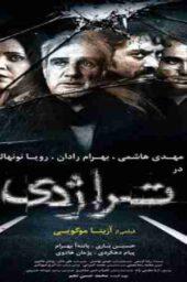 دانلود فیلم سینمایی تراژدی