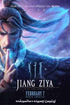 دانلود انیمیشن جیانگ زیا 2020 jiang Ziya