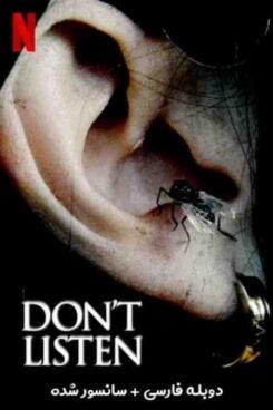 دانلود فیلم به صداها گوش نکن Dont Listen 2020